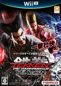 【中古】鉄拳 TAG TOURNAMENT2 Wii U EDITIONソフト:WiiUソフト/アクション・ゲーム