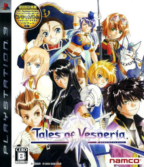 【中古】テイルズ オブ ヴェスペリアソフト:プレイステーション3ソフト/ロールプレイング・ゲーム