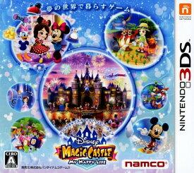 【中古】ディズニー マジックキャッスル マイ・ハッピー・ライフソフト:ニンテンドー3DSソフト/マンガアニメ・ゲーム