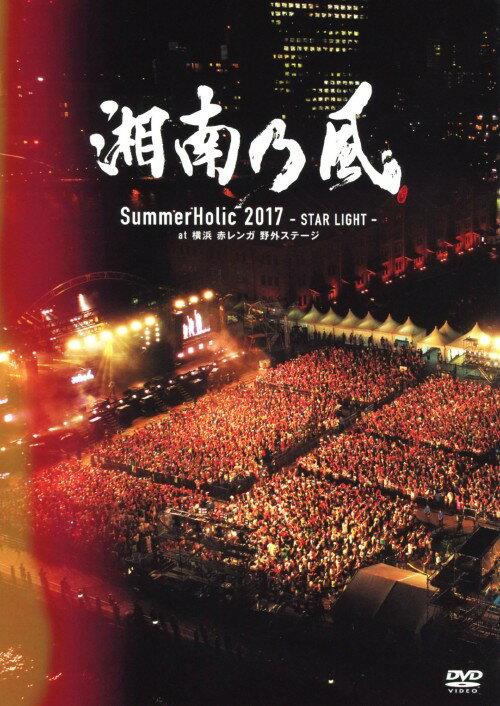 【中古】初限)SummerHolic 2017 STAR LIGHT at … 【DVD】/湘南乃風