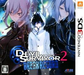 【中古】デビルサバイバー2 ブレイクレコードソフト:ニンテンドー3DSソフト/シミュレーション・ゲーム