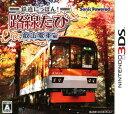【中古】鉄道にっぽん!路線たび 叡山電車編ソフト:ニンテンドー3DSソフト/シミュレーション・ゲーム