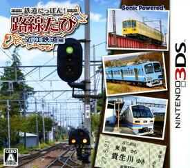 【中古】鉄道にっぽん!路線たび 近江鉄道編ソフト:ニンテンドー3DSソフト/シミュレーション・ゲーム