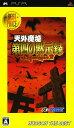 【中古】天外魔境 第四の黙示録 ハドソン・ザ・ベストソフト:PSPソフト/ロールプレイング・ゲーム