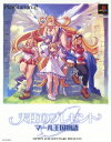 【中古】天使のプレゼント マール王国物語 (限定版)ソフト:プレイステーション2ソフト/ロールプレイング・ゲーム