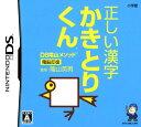【中古】DS陰山メソッド 電脳反復 正しい漢字かきとりくんソフト:ニンテンドーDSソフト/脳トレ学習・ゲーム