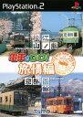 【中古】電車でGO! 旅情編ソフト:プレイステーション2ソフト/シミュレーション・ゲーム