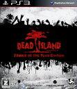 【中古】【18歳以上対象】DEAD ISLAND:Zombie of the Year Editionソフト:プレイステーション3ソフト/ロールプレイング・ゲー...