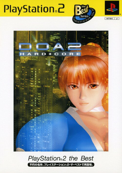 【中古】DOA2 HARD・CORE PlayStation2 the Best