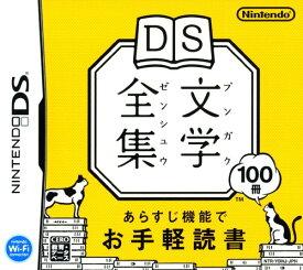 【中古】DS文学全集ソフト:ニンテンドーDSソフト/脳トレ学習・ゲーム