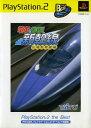 【中古】電車でGO! 新幹線 山陽新幹線編 PlayStation2 the Bestソフト:プレイステーション2ソフト/シミュレーション…