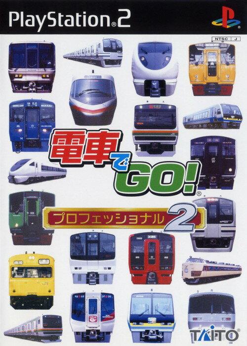 【中古】電車でGO! プロフェッショナル2