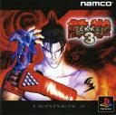 【中古】鉄拳3ソフト:プレイステーションソフト/アクション・ゲーム