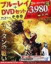 【中古】タイタンの戦い (2010) ブルーレイ&DVDセット <初回限定生産版>/サム・ワーシントンブルーレイ/洋画SF