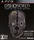 【中古】【18歳以上対象】Dishonored Game of the Year Editionソフト:プレイステーション3ソフト/アクション・ゲーム
