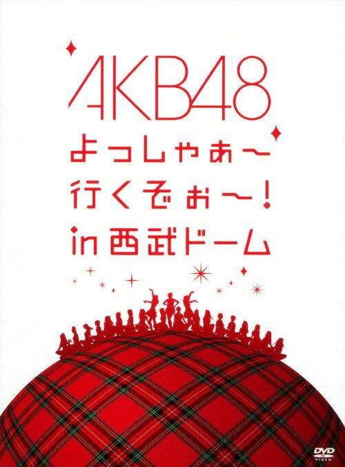 【中古】AKB48/よっしゃぁ〜行くぞぉ〜! in 西武ドーム スペシャルBOX <数量限定生産版>/AKB48DVD/映像その他音楽