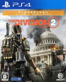 【中古】ディビジョン2 ゴールドエディション (限定版)ソフト:プレイステーション4ソフト/ロールプレイング・ゲーム