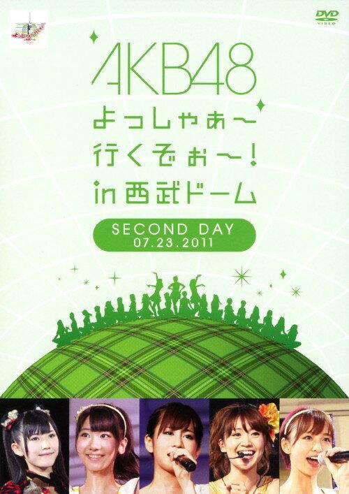 【中古】AKB48/よっしゃぁ〜行くぞぉ〜! in 西武ドーム 第二公演 DVD/AKB48DVD/映像その他音楽