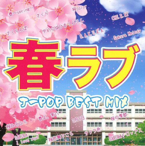 【中古】春ラブJ−POP BEST MIX/オムニバスCDアルバム/邦楽