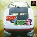【中古】電車でGO!2ソフト:プレイステーションソフト/シミュレーション・ゲーム