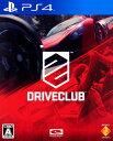 【中古】DRIVECLUBソフト:プレイステーション4ソフト/スポーツ・ゲーム