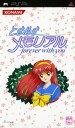 【中古】ときめきメモリアル 〜forever with you〜