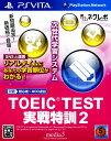 【中古】TOEIC TEST 実戦特訓2ソフト:PSVitaソフト/脳トレ学習・ゲーム