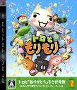 【中古】トロともりもりソフト:プレイステーション3ソフト/アクション・ゲーム