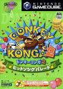 【中古】ドンキーコンガ2 ヒットソングパレードソフト:ゲームキューブソフト/任天堂キャラクター・ゲーム