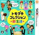 【中古】トモダチコレクション 新生活ソフト:ニンテンドー3DSソフト/任天堂キャラクター・ゲーム