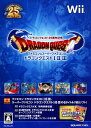 【中古】ドラゴンクエスト25周年記念 ファミコン&スーパーファミコン ドラゴンクエストI・II・IIIソフト:Wiiソフト/…