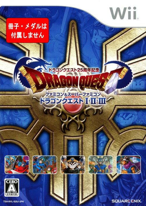 【中古】ドラゴンクエスト25周年記念 ファミコン&スーパーファミコン ドラゴンクエスト1・2・3 (ソフトのみ)ソフト:Wiiソフト/ロールプレイング・ゲーム