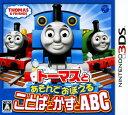 【中古】トーマスとあそんでおぼえる ことばとかずとABCソフト:ニンテンドー3DSソフト/マンガアニメ・ゲーム