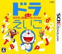 【中古】ドラえいご のび太と妖精のふしぎコレクションソフト:ニンテンドー3DSソフト/マンガアニメ・ゲーム