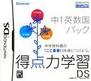 【中古】得点力学習DS 中1英数国パックソフト:ニンテンドーDSソフト/脳トレ学習・ゲーム