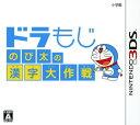 【中古】ドラもじ のび太の漢字大作戦ソフト:ニンテンドー3DSソフト/マンガアニメ・ゲーム