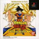 【中古】ドラゴンボールZ Ultimate Battle 22 PlayStation the Best for Familyソフト:プレイステーションソフト/ア…