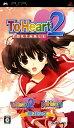 【中古】ToHeart2 PORTABLE Wパックソフト:PSPソフト/恋愛青春・ゲーム