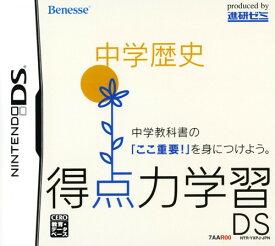 【中古】得点力学習DS 中学歴史ソフト:ニンテンドーDSソフト/脳トレ学習・ゲーム