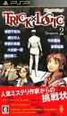 【中古】TRICK×LOGIC Season2ソフト:PSPソフト/アドベンチャー・ゲーム