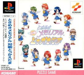 【中古】ときめきメモリアル 対戦とっかえだまソフト:プレイステーションソフト/パズル・ゲーム