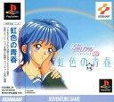 【中古】ときめきメモリアル ドラマシリーズ vol.1 虹色の青春ソフト:プレイステーションソフト/アドベンチャー・ゲーム