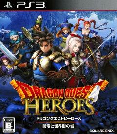 【中古】ドラゴンクエストヒーローズ 闇竜と世界樹の城ソフト:プレイステーション3ソフト/ロールプレイング・ゲーム