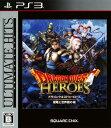 【中古】ドラゴンクエストヒーローズ 闇竜と世界樹の城 アルティメット ヒッツソフト:プレイステーション3ソフト/ロールプレイング・ゲーム