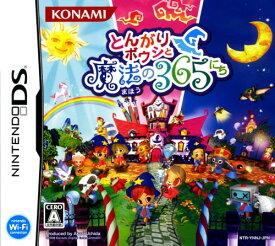 【中古】とんがりボウシと魔法の365にちソフト:ニンテンドーDSソフト/シミュレーション・ゲーム