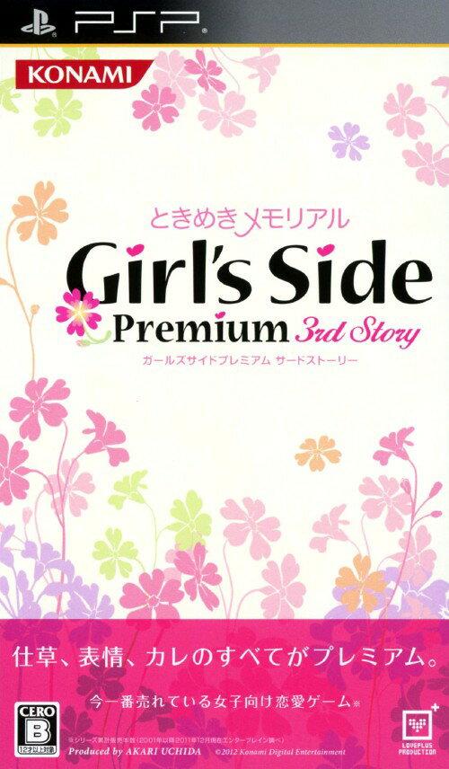 【中古】ときめきメモリアル Girl's Side Premium 〜3rd Story〜ソフト:PSPソフト/恋愛青春 乙女・ゲーム