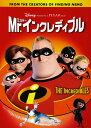 【中古】Mr.インクレディブル/ブラッド・バードDVD/海外アニメ・定番スタジオ