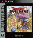 【中古】ドラゴンクエストビルダーズ アレフガルドを復活せよ アルティメット ヒッツソフト:プレイステーション3ソフト/ロールプレイング・ゲーム