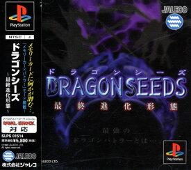 【中古】ドラゴンシーズ 〜最終進化形態〜ソフト:プレイステーションソフト/シミュレーション・ゲーム