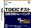【中古】TOEICテスト公式DSトレーニングソフト:ニンテンドーDSソフト/脳トレ学習・ゲーム